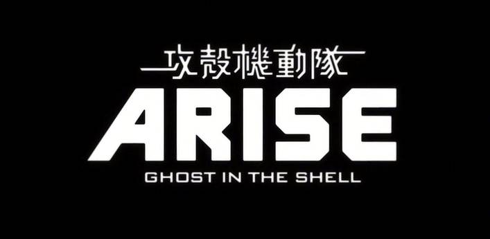 Sound Decibels: Ghost In The Shell: ARISE Official Soundtrack (Review)