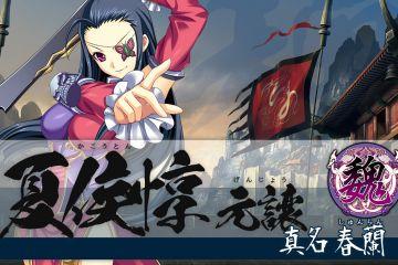 Koihime Enbu Ryo Rai Rai screenshot.