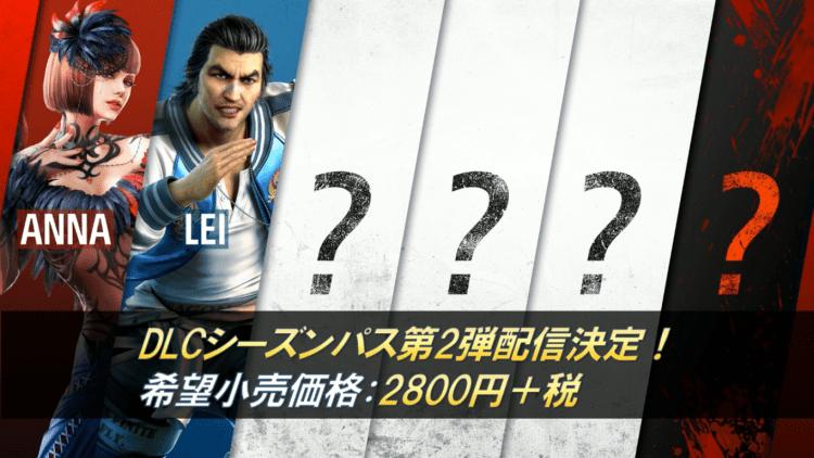 The Outerhaven – Season 2 of Tekken 7 Releases on September