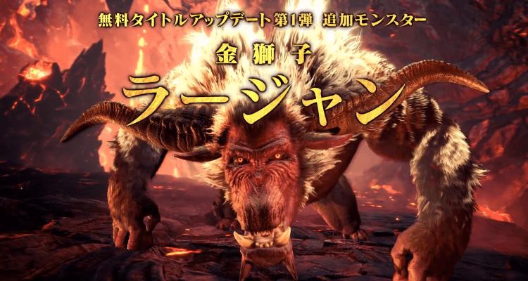 Monster Hunter World: Iceborne post-release adds Rajang as